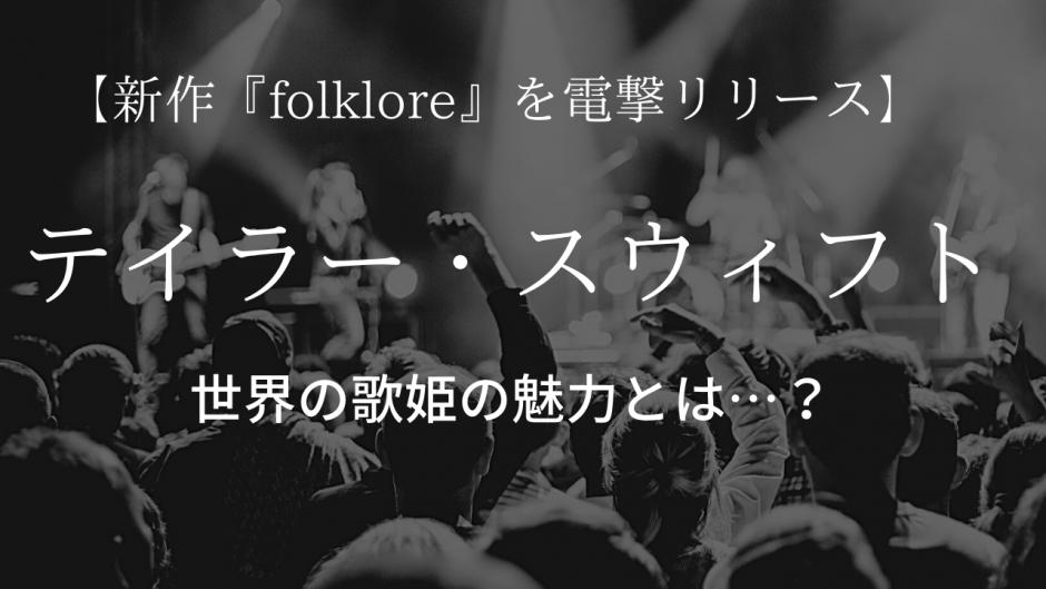 【親日家の歌姫】ケイティ・ペリーのプロフィールや経歴、オススメ曲とは…?