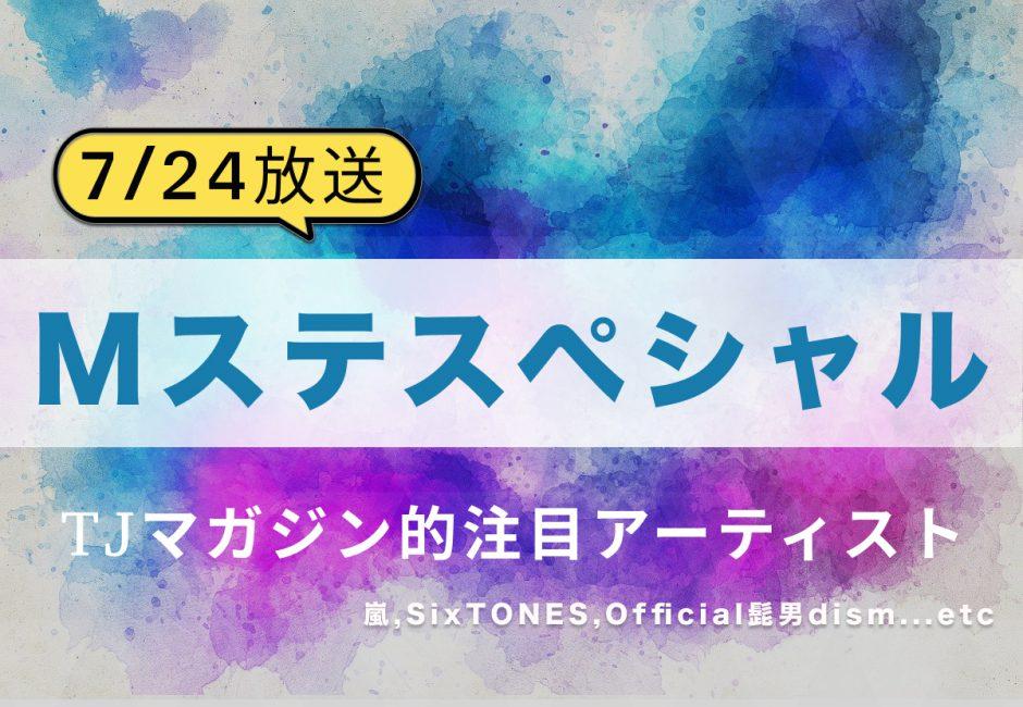 【7/24放送】『ミュージックステーション 3時間半スペシャル』注目アーティストは?