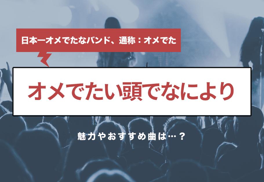 オメでたい頭でなにより(オメでた)日本一オメでたなバンドの魅力やおすすめ曲は…?