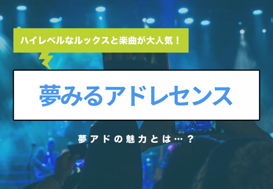 夢みるアドレセンス(夢アド) ハイレベルなルックスと楽曲が大人気!その魅力とは…?