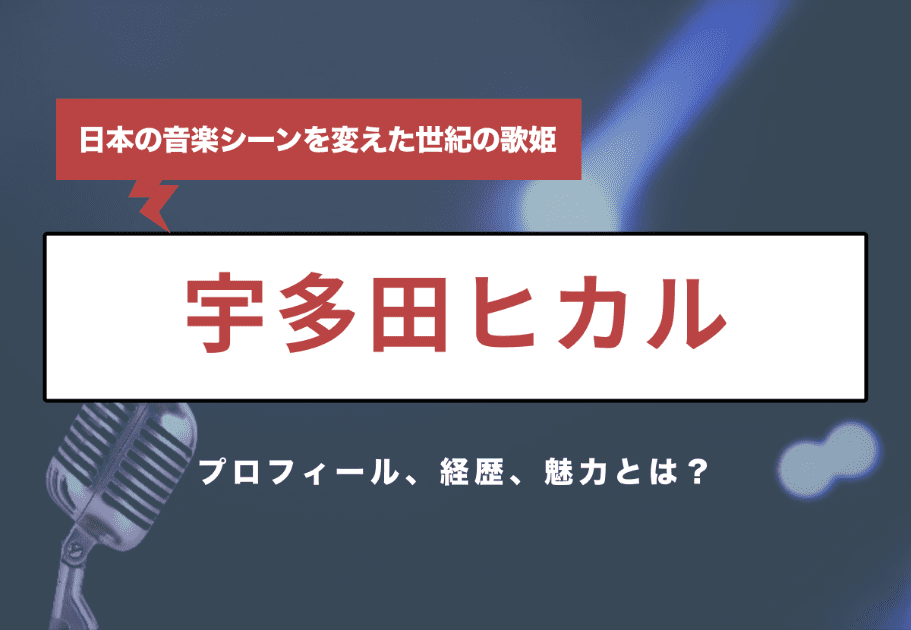 Penthouse(ペントハウス) – 東大発! 精鋭揃いシティソウルバンドの経歴とは…?