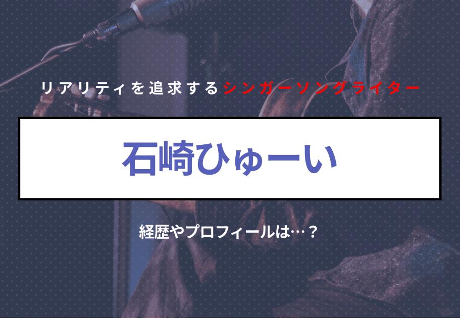 石崎ひゅーい:リアリティを追求するシンガーソングライター 経歴やプロフィールは…?