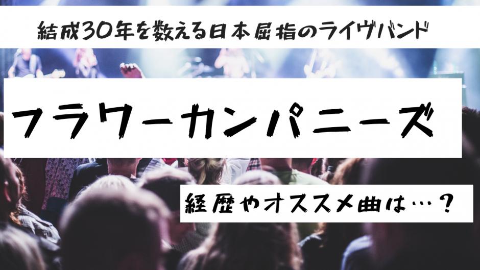 フラワーカンパニーズ  結成30年を数える日本屈指のライヴバンドの経歴やオススメ曲は…?