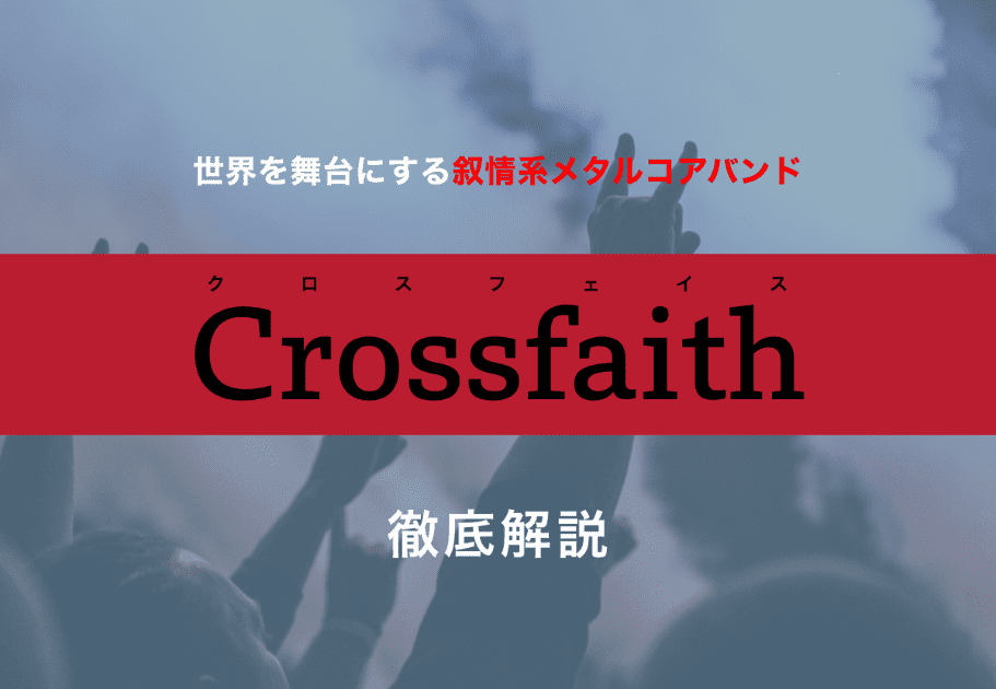 Crossfaith(クロスフェイス)世界を舞台にする叙情系メタルコアバンドの魅力とは…?