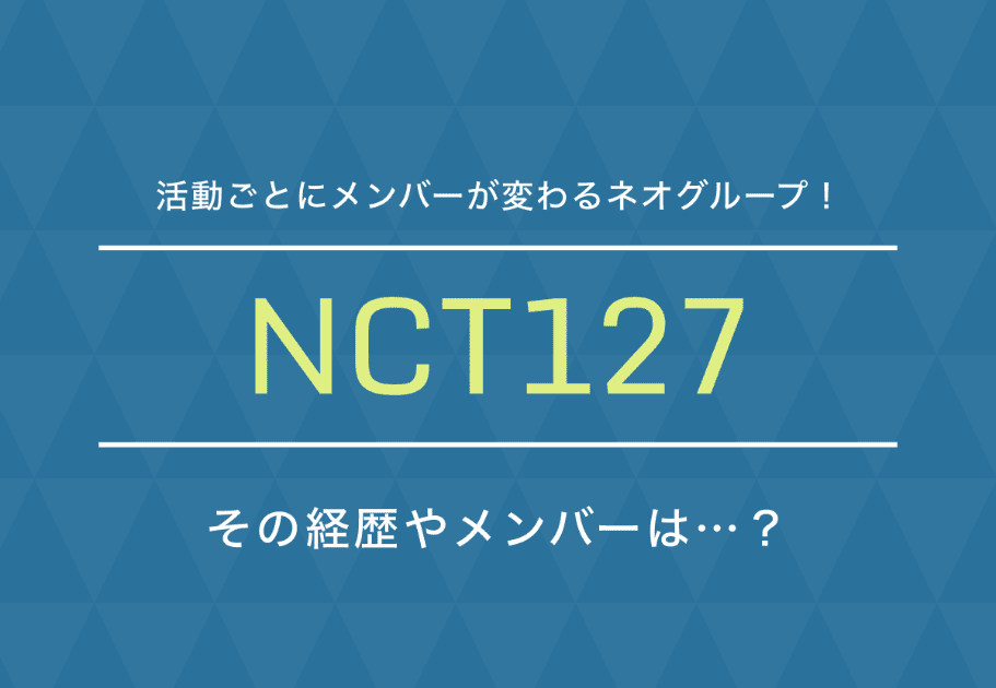 NCT127 メンバーの名前や年齢、意外な経歴とは…?【活動ごとにメンバーが変わるネオグループ】