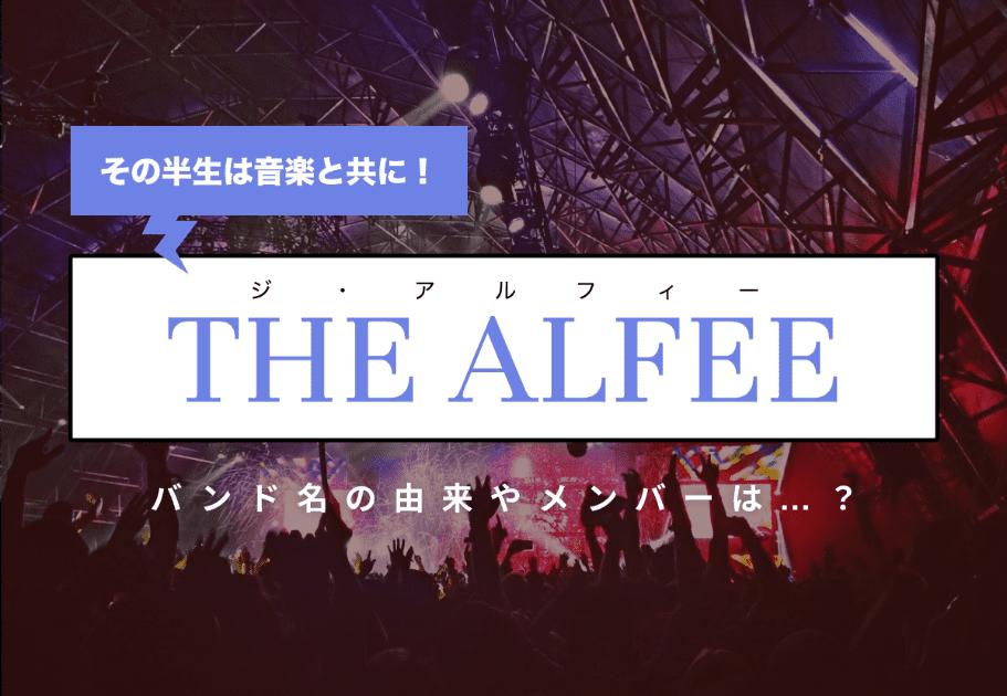 THE ALFEE(ジ・アルフィー)その半生は音楽と共に!バンド名の由来やメンバーは…?
