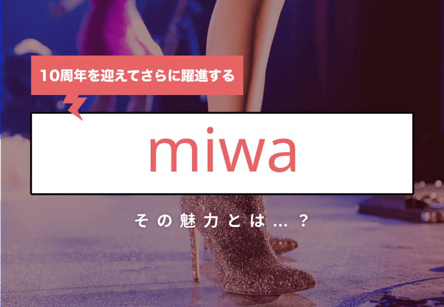 miwa(ミワ)の年齢やプロフィール、意外な経歴、おすすめ曲とは…?