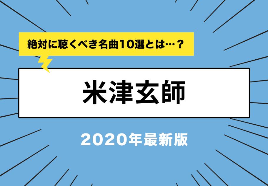 【2021年4月期】TVドラマ主題歌を総まとめ