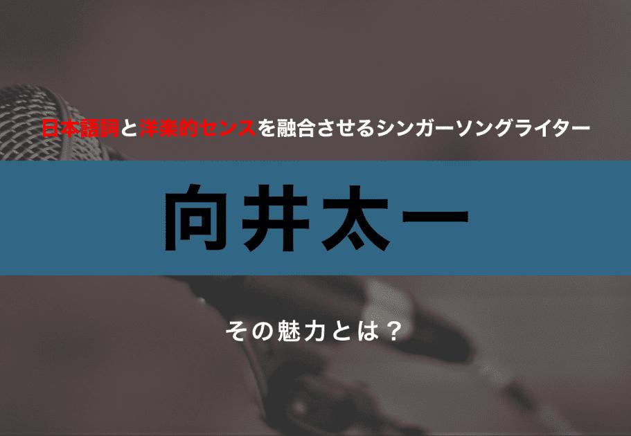 向井太一  日本語詞と洋楽的センスを融合させるシンガーソングライター その魅力とは?