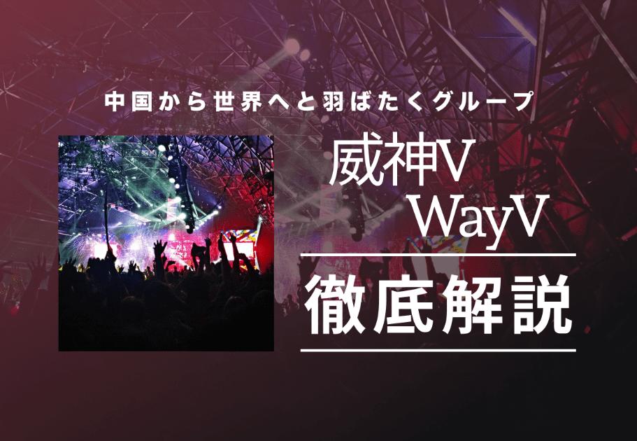 威神V/WayV(ウェイシンブイ) 中国から世界へと羽ばたくグループのメンバーや経歴は…?