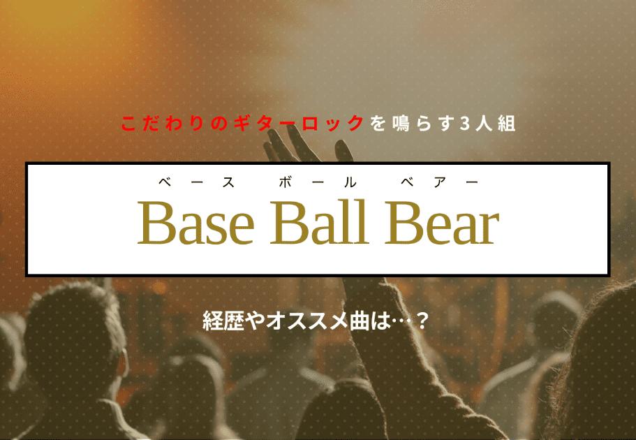 Base Ball Bear  こだわりのギターロックを鳴らす3人組の経歴やオススメ曲は…?