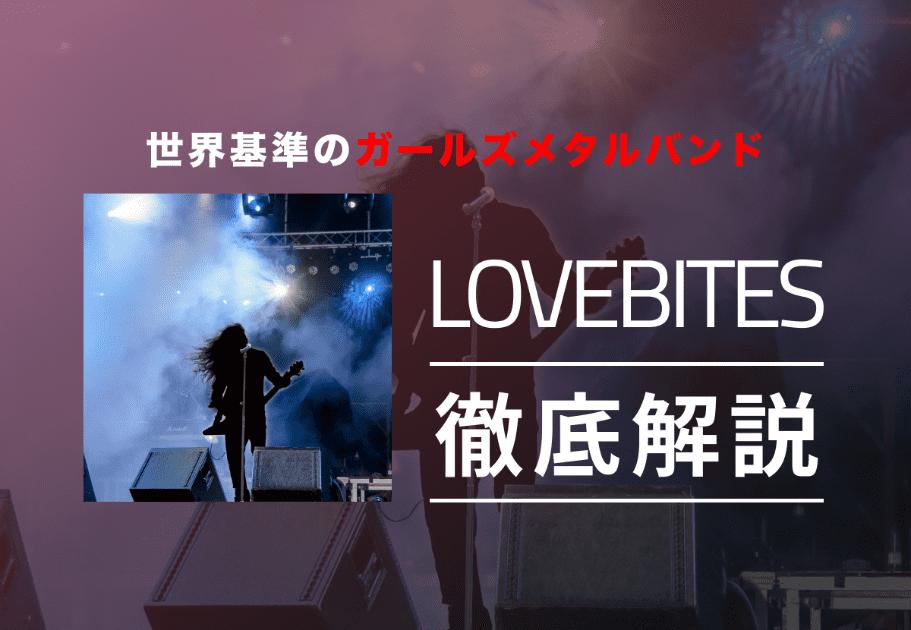 LOVEBITES(ラヴバイツ)メンバーの年齢や名前、意外な経歴とは…?