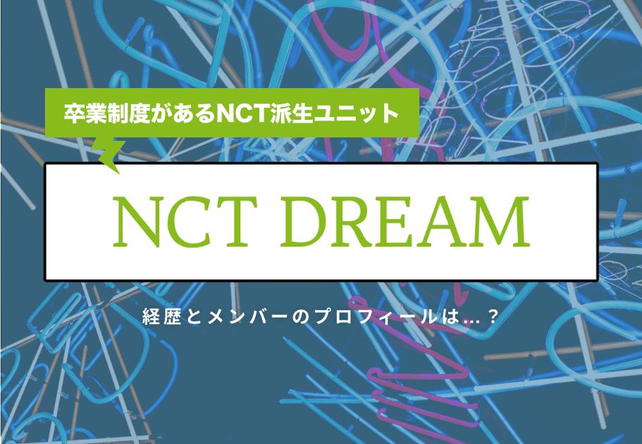 NCT DREAM 卒業制度があるNCT派生ユニットの経歴とメンバーのプロフィールは…?