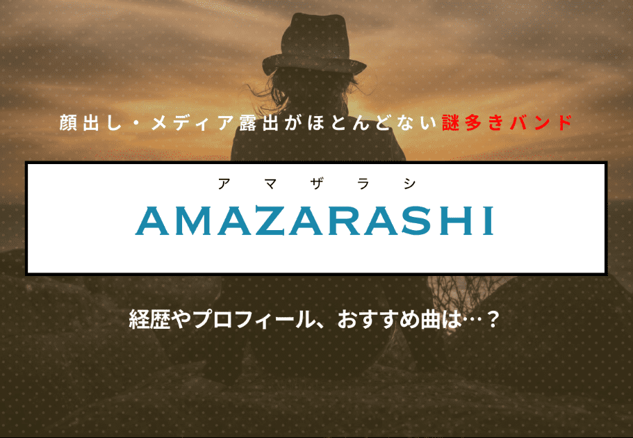 amazarashi(アマザラシ) 謎多きバンドの経歴やプロフィール、おすすめ曲は…?