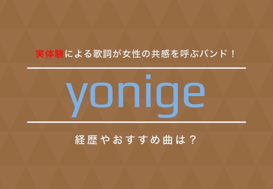 【実体験による歌詞に共感の嵐】yonige(よにげ)メンバーの名前・経歴・おすすめ曲は?