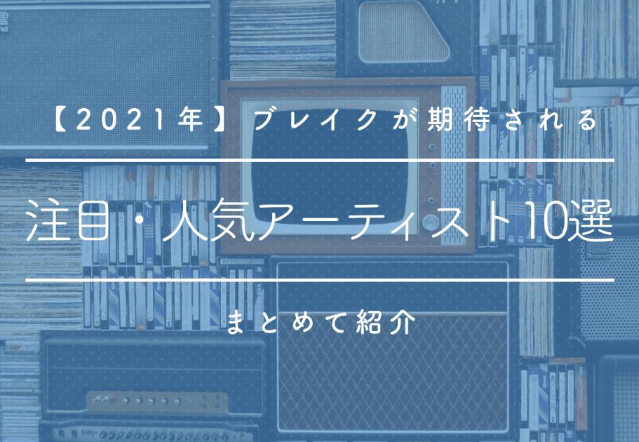 """【""""香水""""で一躍ブレイク】「瑛人」のプロフィール、意外な経歴、おすすめ曲とは…?"""