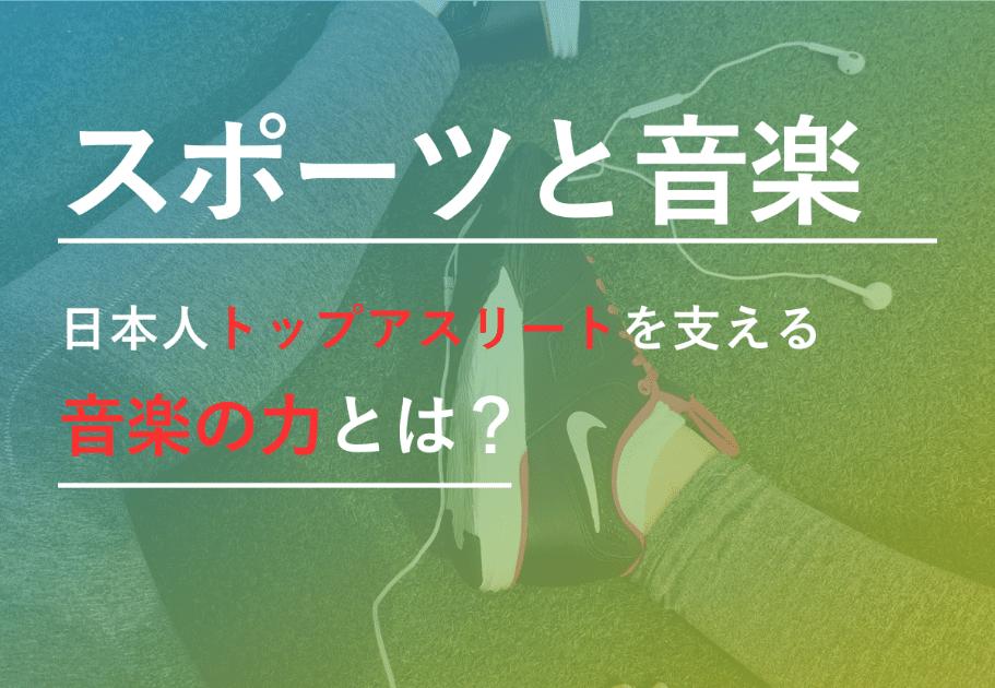 スポーツと音楽 ~日本人トップアスリートを支える音楽の力とは?~
