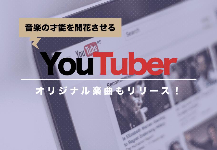 YouTuber バンド特集!音楽の才能を開花させて楽曲をリリースしたYouTuberは…?【東海オンエア、フィッシャーズ、はじめしゃちょー】