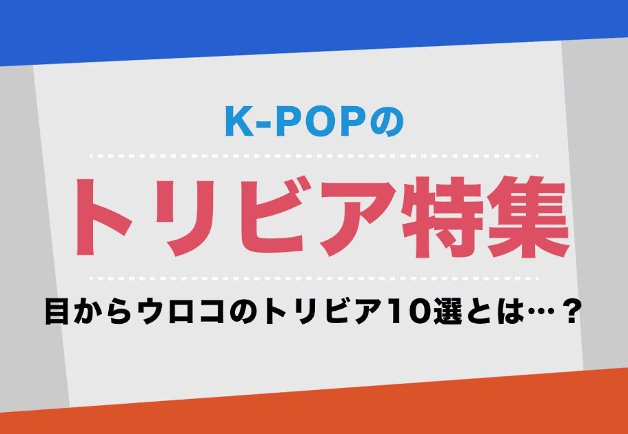 【トロット】韓国の演歌?  若者にも人気の新ブームを徹底解説!