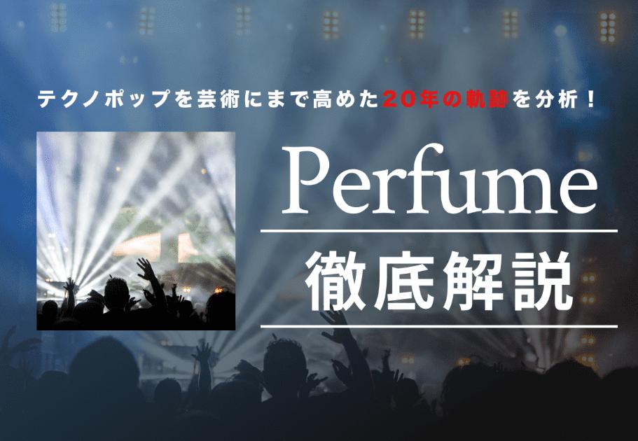 Perfume(パフューム) テクノポップを芸術にまで高めた20年の軌跡を分析!