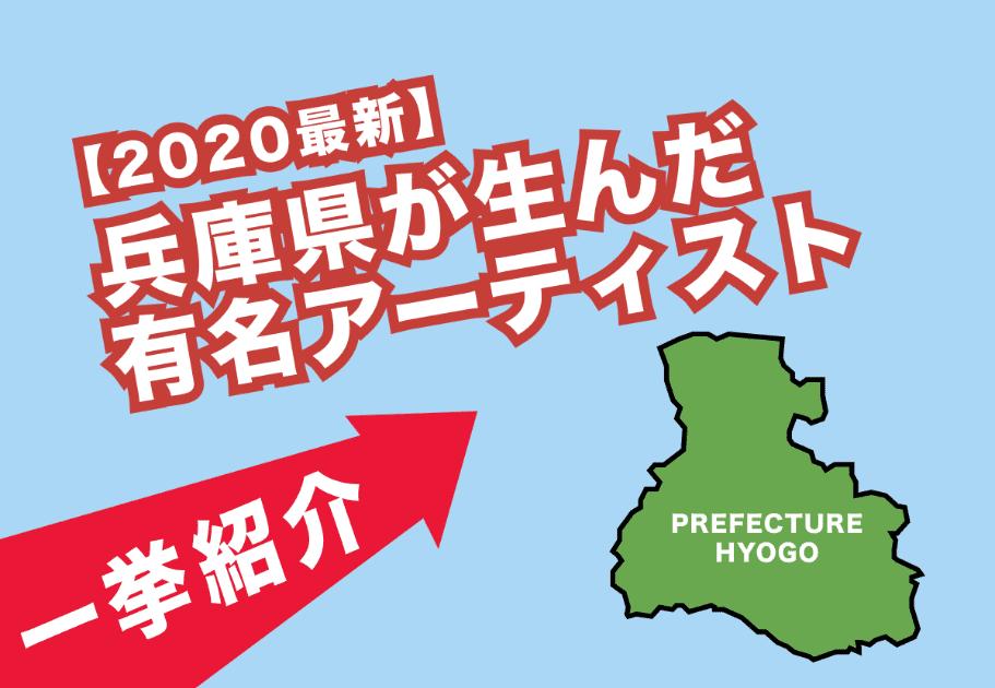 【2021年最新】兵庫県出身の有名アーティストを一挙紹介!