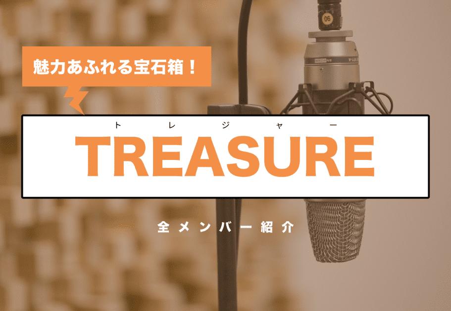 TREASURE(トレジャー)全メンバー紹介  魅力あふれる宝石箱!