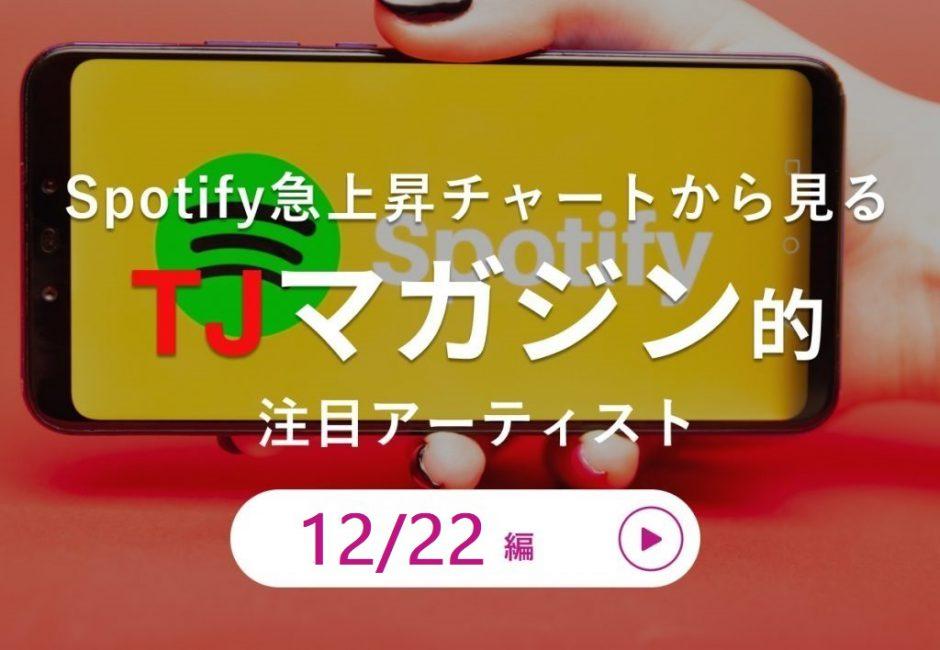 最新ヒットを5分で解説!【12月22日付】Spotify Japan 急上昇チャート【魔法の絨毯】