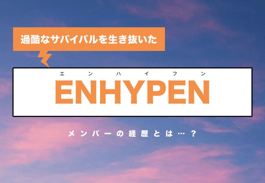 ENHYPEN(エンハイプン)【超詳細解説】メンバーの年齢、名前、意外な経歴とは…?