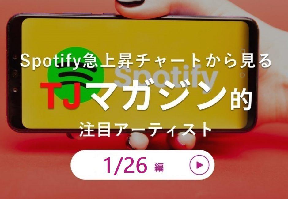 最新ヒットを5分で解説!【1月26日付】Spotify Japan 急上昇チャート【優しい彗星】