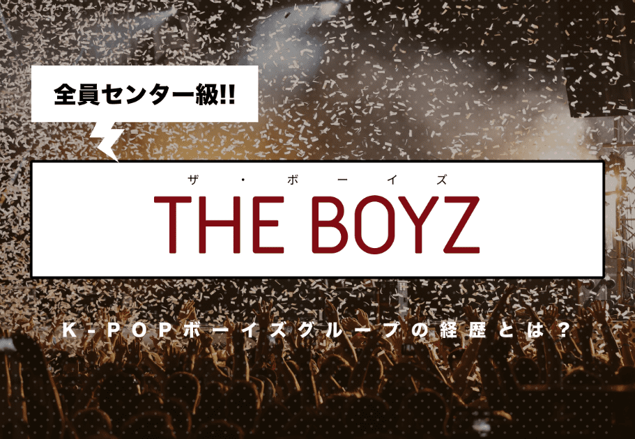 THE BOYZ(ザ・ボーイズ) 「全員センター級」K-POPボーイズグループの経歴とは?
