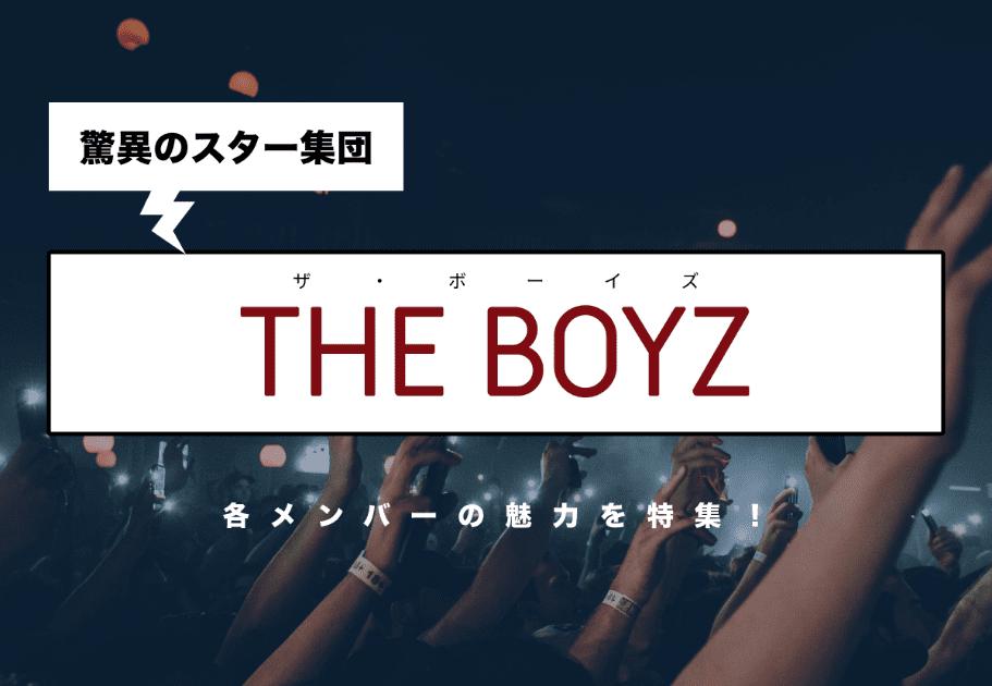 THE BOYZ(ザ・ボーイズ) 驚異のスター集団!各メンバーの魅力を特集!