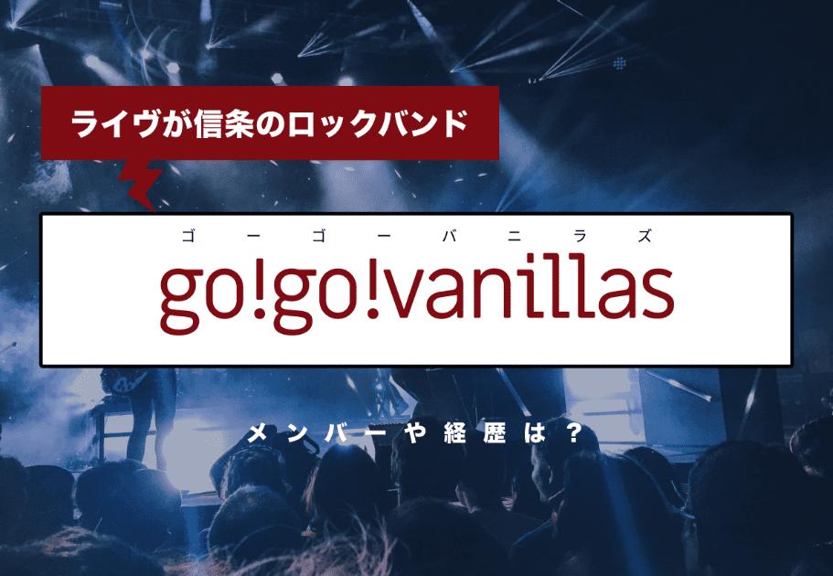go!go!vanillas(ゴーゴーバニラズ) ライヴが信条のロックバンド!メンバーや経歴は?