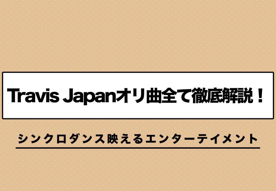 【トラジャ】シンクロダンスで魅了するTravis Japanオリ曲の魅力を徹底解剖!