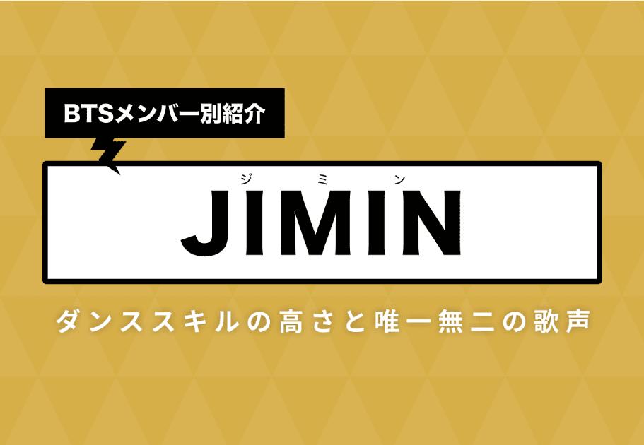 【BTSメンバー別紹介】JIMIN(ジミン) ダンススキルの高さと唯一無二の歌声