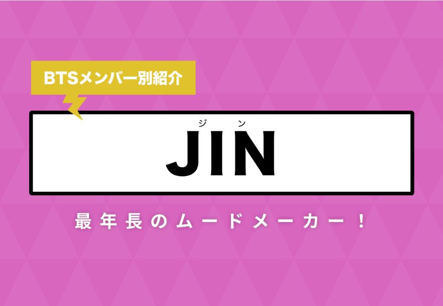 【BTSメンバー別紹介】JIN(ジン) 最年長のムードメーカー!