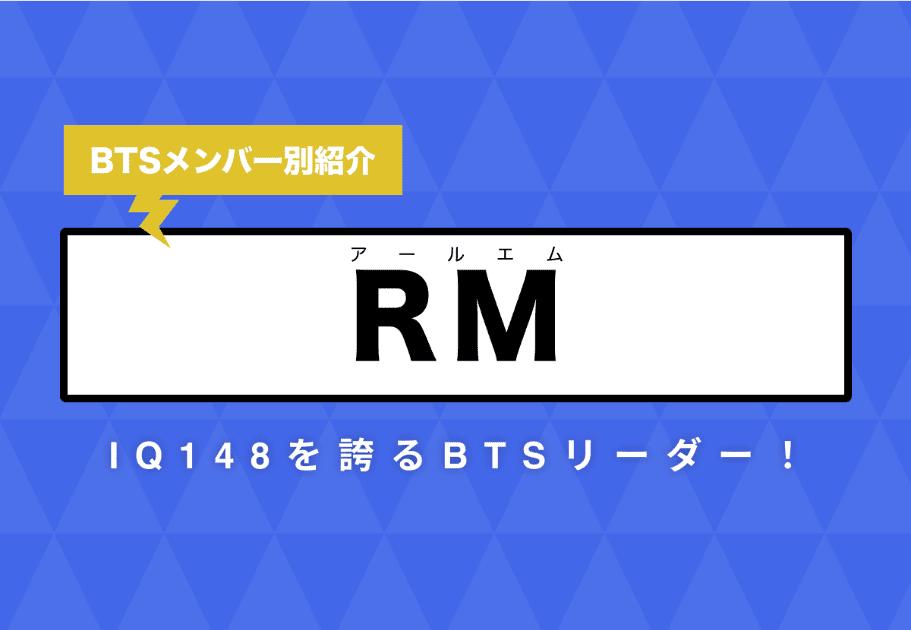 【BTSメンバー別紹介】RM(アールエム) IQ148を誇るBTSリーダー!