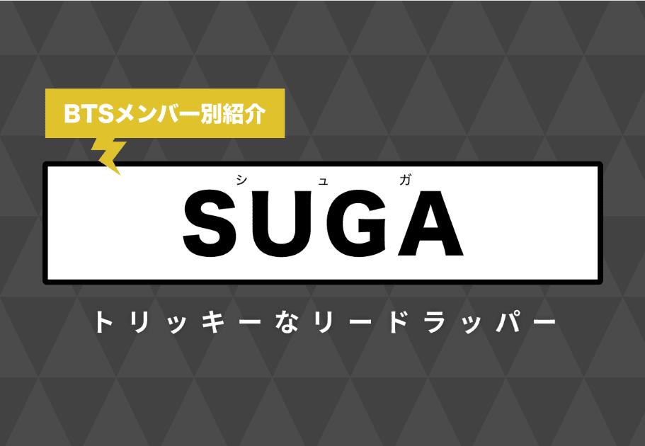 【BTSメンバー別紹介】SUGA(シュガ) トリッキーなリードラッパー