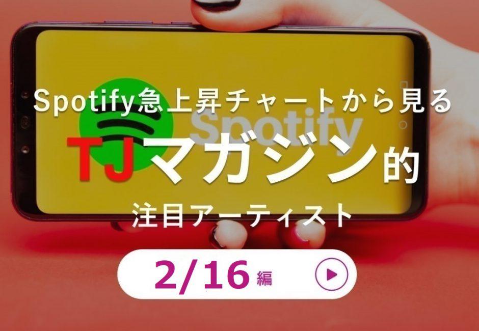 最新ヒットを5分で解説!【2月16日付】Spotify Japan 急上昇チャート【勿忘】