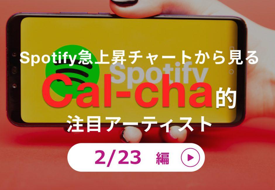 最新ヒットを5分で解説!【2月23日付】Spotify Japan 急上昇チャート【創造】