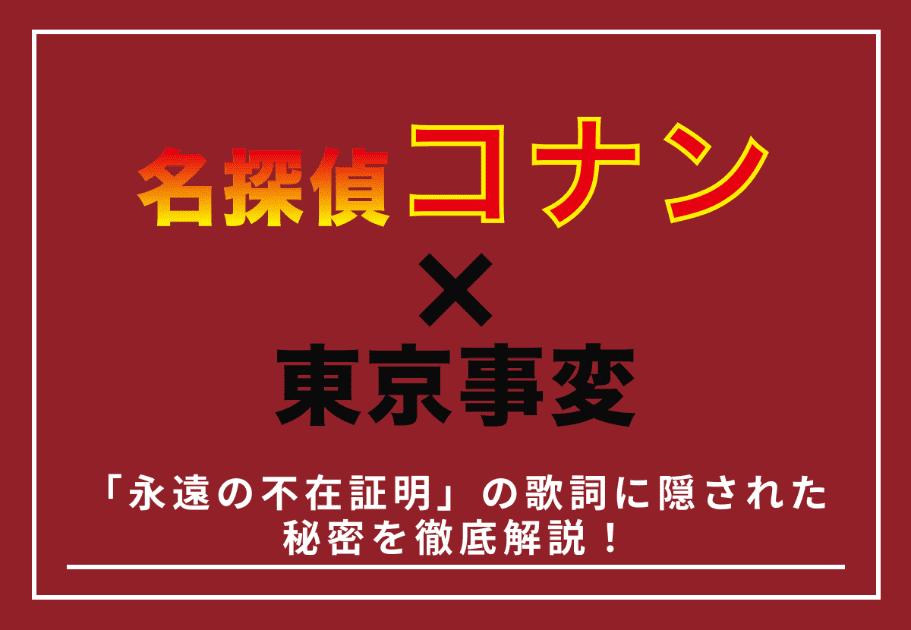 名探偵コナン×東京事変「永遠の不在証明」の歌詞に隠された秘密を徹底解説!