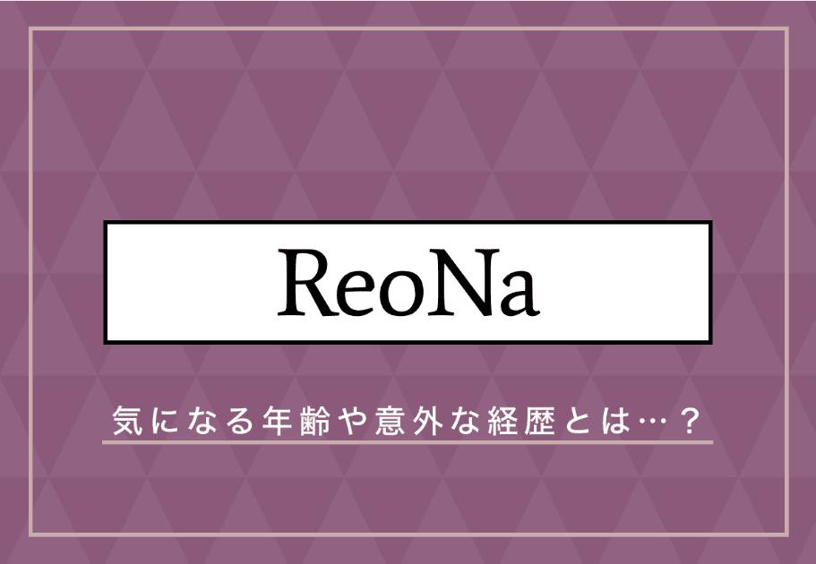 ReoNa(レオナ)繊細な歌で魅了するアニソンシンガーの気になる年齢や意外な経歴とは…?