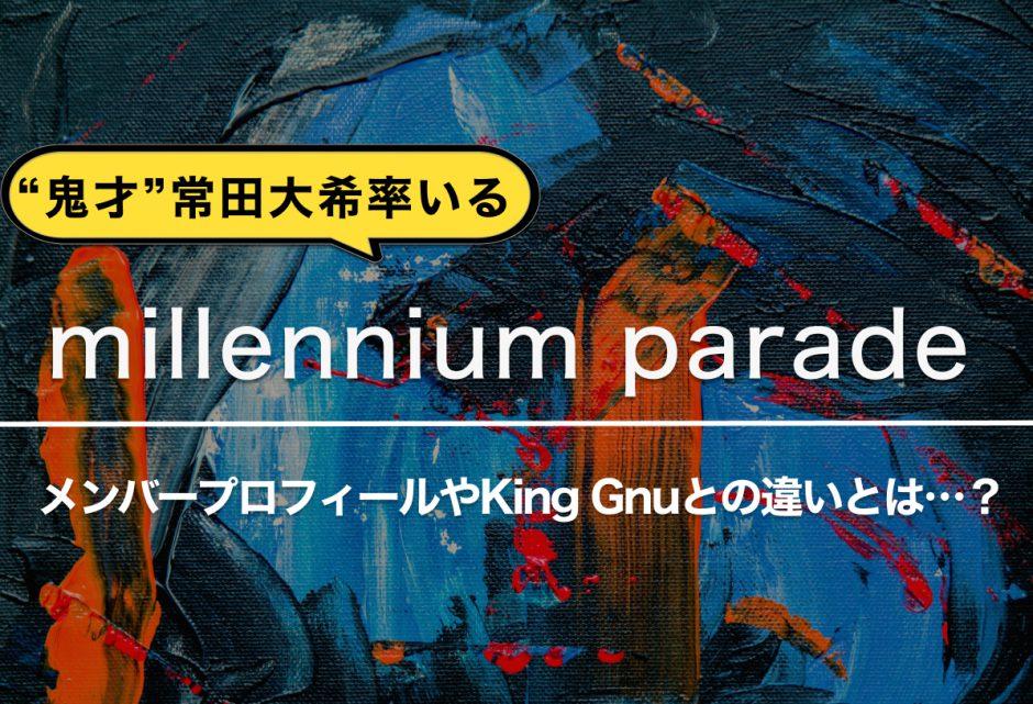 常田大希(つねた だいき) – King Gnu、millennium paradeを率いる天才の華麗なる経歴とは…?