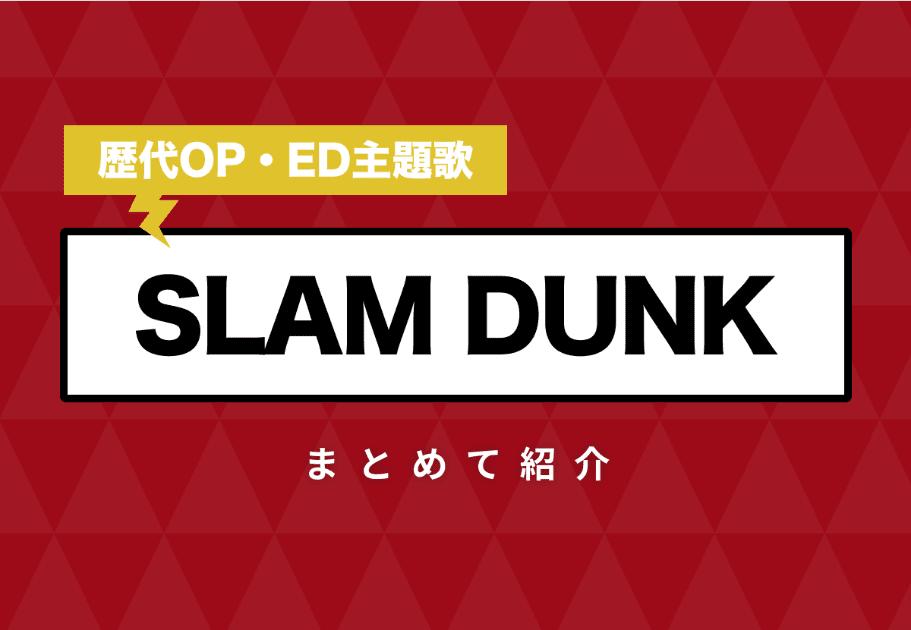 【アニメ】スラムダンク(SLAM DUNK)の歴代OP・ED主題歌をまとめて紹介