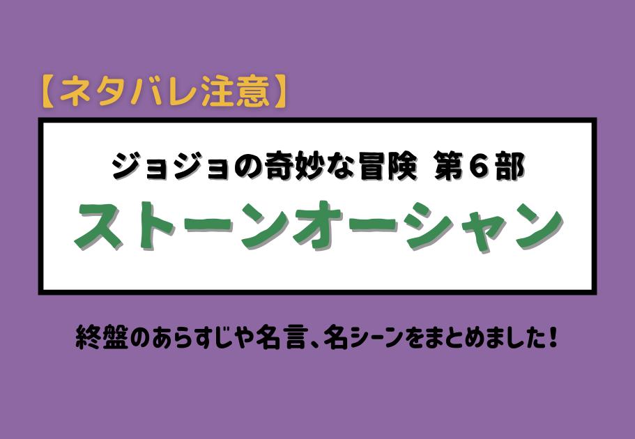 【ネタバレ注意】ジョジョ 第6部『ストーンオーシャン』の魅力に迫る!終盤の見どころを紹介!