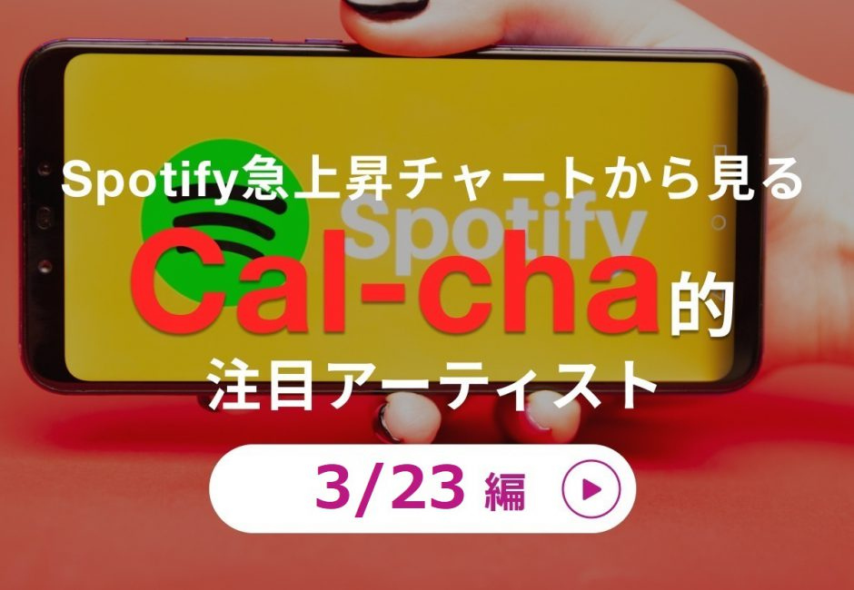 最新ヒットを5分で解説!【3月23日付】Spotify Japan 急上昇チャート【地球儀 】