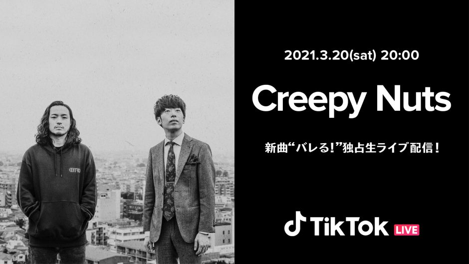 Creepy Nuts、TikTok LIVEにて「新曲 'バレる!' 独占生配信ライブ」開催!