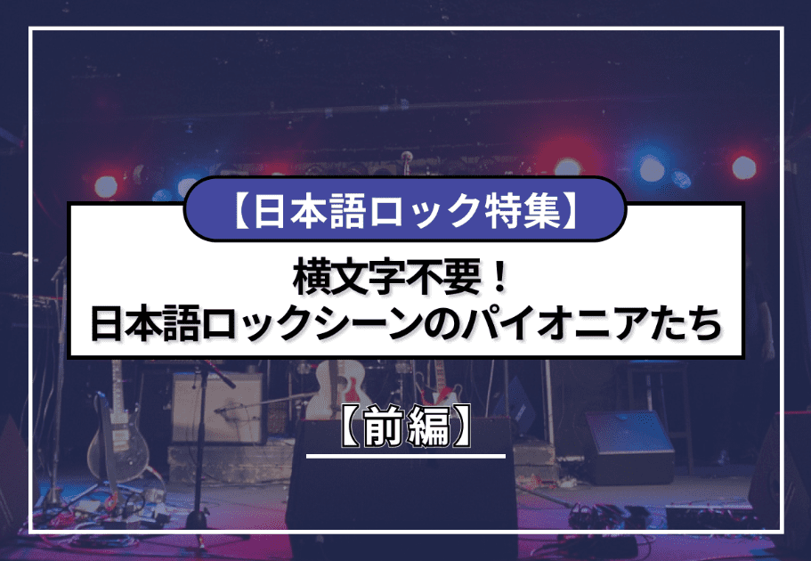 MINAMIS(ミナミズ) – 渋谷La.mama発! リスナーの心に太陽を届ける4人組の経歴や魅力とは…?