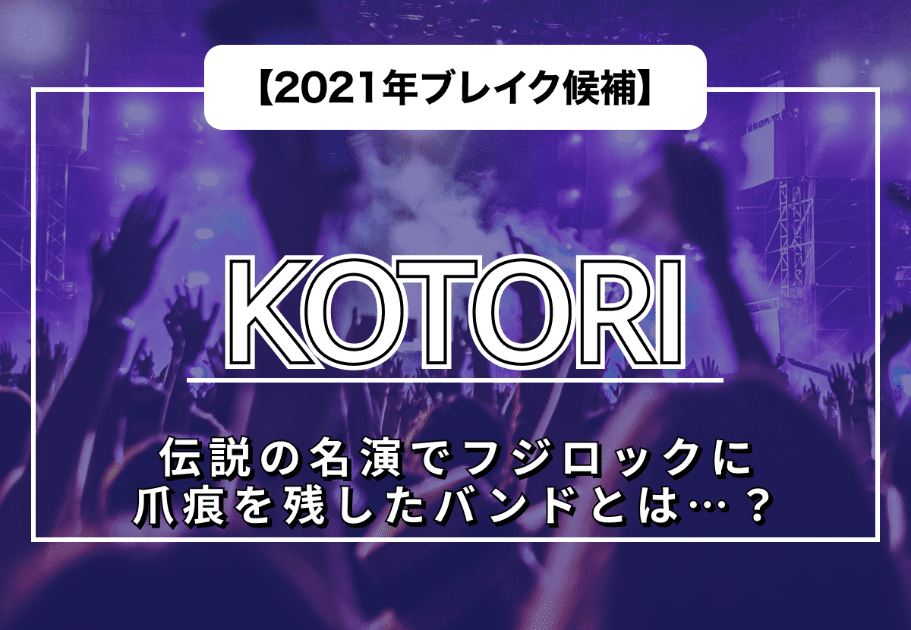 【2021年ブレイク候補】KOTORI(コトリ) – 伝説の名演でフジロックに爪痕を残したバンドとは…?
