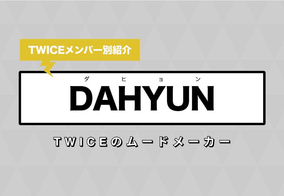 【TWICEメンバー別紹介】DAHYUN(ダヒョン) – TWICEのムードメーカー