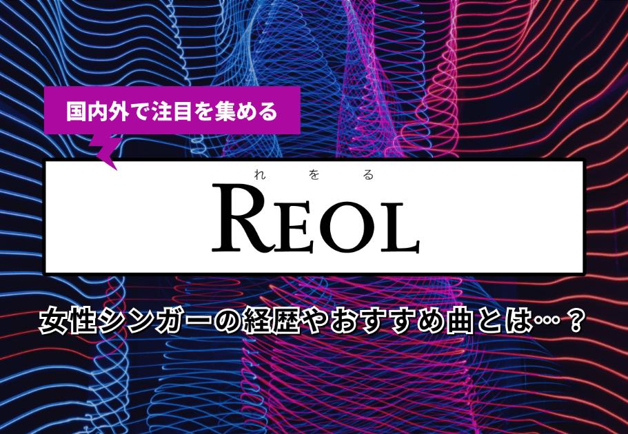 れをる(Reol) – 国内外で注目を集める女性シンガーの経歴やおすすめ曲とは…?